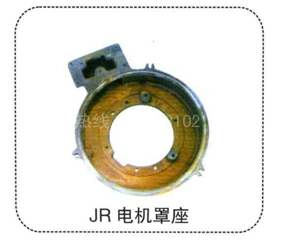 JR电机罩座